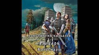 Калбазов Константин Рыцарь 3 Кроусмарш Дамир Мударисов 2019 Аудиокнига Фантастика Попаданцы