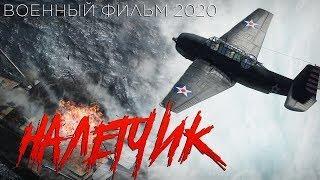Фильм 2020 небесная схватка! ** НАЛЕТЧИК ** Военные фильмы 2020 новинки HD 1080P