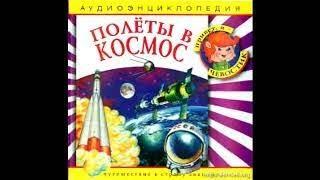 Аудиокниги для детей Полеты в космос