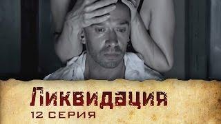 Ликвидация (2007) Русский сериал 12 Серия Фильм Кино Боевик Криминальный детектив