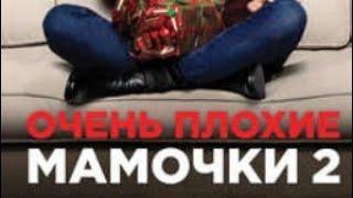 Комедия 2019 Ржал как псих/Очень плохие мамочки 2(новогодняя серия)/Зарубежная комедия!!