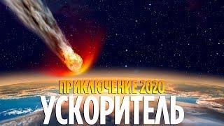 Фильм 2020 откроет время!  ★★ УСКОРИТЕЛЬ ★★ Фильмы 2020 HD/ новые приключения 2020