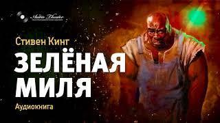 ЗЕЛЕНАЯ МИЛЯ Стивен Кинг Аудиокнига Фильм Аудио Аудиокниги онлайн