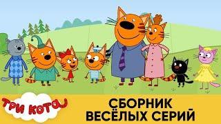 Три Кота Сборник веселых серий Мультфильмы для детей