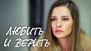 Любить и верить Фильм 2018 Мелодрама Русские сериалы Смотреть бесплатно
