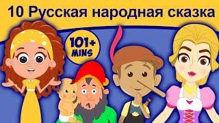 10 Русская народная сказка | сказки на ночь | русские мультфильмы | сказки | мультфильмы