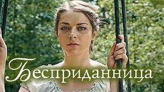Бесприданница Фильм 2011 Мелодрама Русские сериалы Смотреть бесплатно