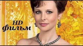 Фильм Романтическая Комедия Ночь одинокого филина! HD