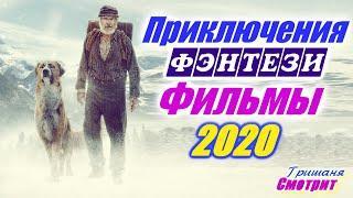 Приключения 2020. Фэнтези 2020. Приключенческие фильмы 2020. Новинки и премьеры 2020 года.