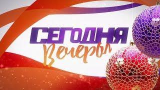 Сегодня вечером. Любимые новогодние фильмы. Выпуск от 29.12.2018