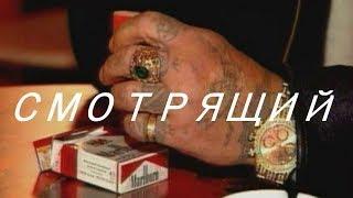 СМОТРЯЩИЙ Русские криминал боевик лучший фильм
