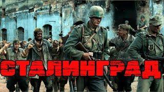 Военный фильм Сталинград 2020 Военная драма Великая отечественная война  1941 1945 Подвиг Народа