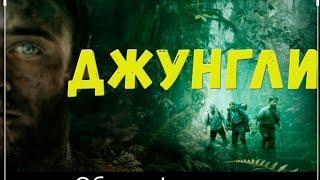 Джунгли Приключение Боевик 2020 Фильм полная версия