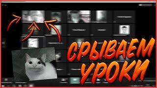ДИСТАНЦИОННОЕ ОБУЧЕНИЕ/№4/ПРИКОЛЫ/ZOOM/СРЫВАЕМ УРОКИ В ZOOM !!!