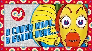 В СИНЕМ МОРЕ, В БЕЛОЙ ПЕНЕ... Мультфильм (1984) Советские мультфильмы для детей