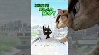 Жил-был кот | Рудольф - Черный кот | Мультфильм для детей в HD Зарубежные мультфильмы