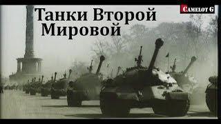 Танки Второй Мировой войны. Часть 2 Camelot G документальный фильм.