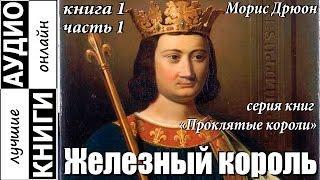 Проклятые короли, книга 1 - Железный король,  часть 1 - М. Дрюон - Аудиокнига