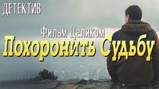 Фильм детектив про тяжулую жизнь врача - Похоронить Судьбу Русские детективы новинки 2019