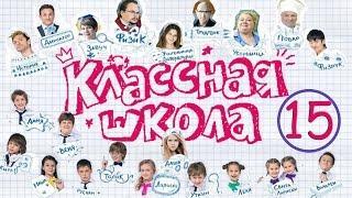Сериал КЛАССНАЯ ШКОЛА 15 серия Фильм Кино Сериал Комедия Сериал для детей