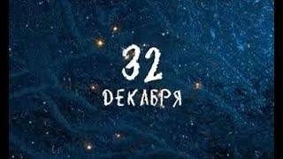 Фильм Комедия 32-е декабря! Все звёзды на Новый год!
