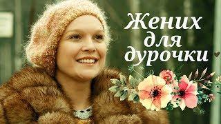 Жених для дурочки (2017) Мелодрама @ Русские сериалы