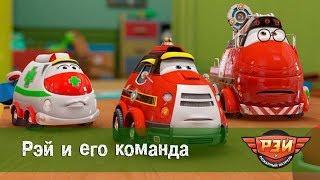 Рэй и пожарный патруль - Рэй и его команда. Анимационный развивающий сериал для детей. Серия 1.
