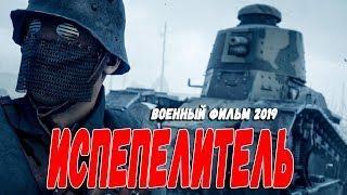 Фильм 2019 показал военное время ** ИСПЕПЕЛИТЕЛЬ ** Русские военные фильмы 2019 новинки HD 1080P