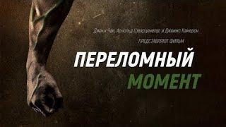 Переломный Момент (2019) полный Фильм фильм про спорта мма фитнеса питание документальный