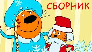 Три Кота | Новогодний сборник | Мультфильмы для детей