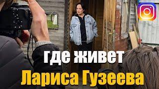 Где и Как Живет Лариса Гузеева Квартира Особняк Вилла