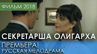 Потрясающая премьера 2018 СЕКРЕТАРША ОЛИГАРХА Фильм Кино Мелодрама Новинки