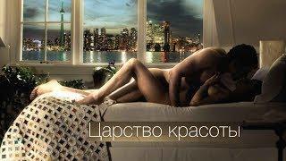 Эротическая драма ЦАРСТВО КРАСОТЫ (18+) Фильм Кино Эротические фильмы для взрослых