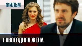 НОВОГОДНЯЯ ЖЕНА Угарная Комедия Про новый год Фильмы Сериалы Кино Комедии