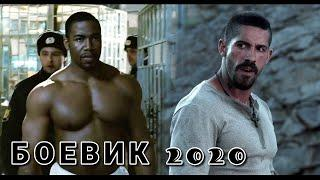 МЕСТЬ ЭТОТ ФИЛЬМ ИЩУТ ВСЕ фильм 2020 HD боевик криминал