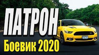 Остросюжетный фильм о больших деньгах Патрон Русские боевики 2020 новинки