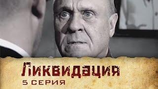 Сериал Ликвидация 5 Серия (2007) Фильм Криминал Детектив Смотреть онлайн