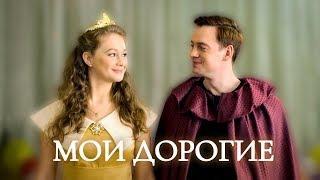 Мои дорогие Фильм 2018 Мелодрама Русские сериалы Смотреть бесплатно