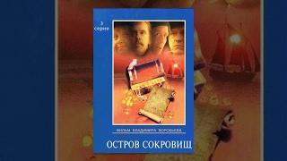 Советский фильм Остров сокровищ 3 серия