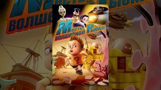 Месть волшебной рыбки (2012) | Мультфильм для детей Зарубежные мультфильмы
