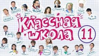 Классная школа 11 серия Русский комедийный сериал для детей Детские сериалы