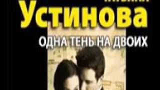 Аудиокнига онлайн Татьяны Устиновой «ОДНА ТЕНЬ НА ДВОИХ» 1  Мастер детектива Татьяна Устинова