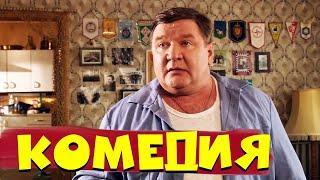 Угарная комедия, пойдут слезы от смеха - НЕПРОСТОЙ ГОСТЬ Русские комедии 2021 новинки