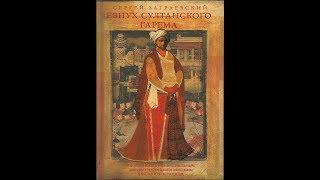 Часть 1. С. Заграевский. Евнух султанского гарема. Исторический роман. Аудиокнига.