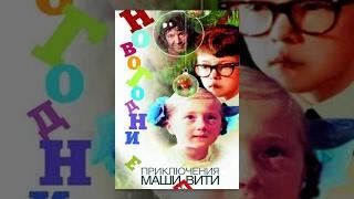 Новогодние приключения Маши и Вити (советский фильм для детей)