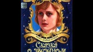 Сказка о звездном мальчике (1 серия) (1983) фильм смотреть онлайн