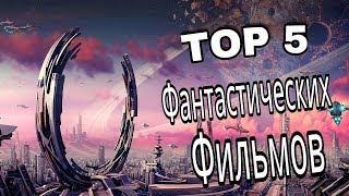 ТОП-5 ФАНТАСТИЧЕСКИХ ФИЛЬМОВ(2020) КОТОРЫЕ СТОИТ ПОСМОТРЕТЬ!