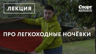 Про легкоходные ночёвки. Сергей Савельев