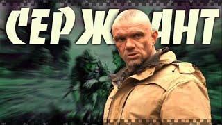 Премьера Фильма Новинка Сержант (2020) Криминал Боевик
