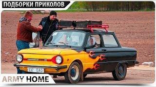 ПРИКОЛЫ 2018 Июль ржака до слез угар прикол - ПРИКОЛЮХА